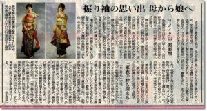朝日新聞 ママ振り掲載記事 2020年1月9日