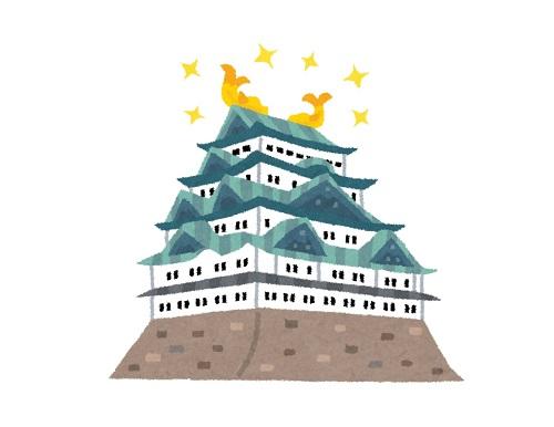 名古屋城イラスト