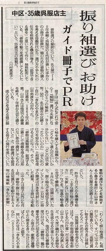 きものやまなか朝日新聞掲載記事