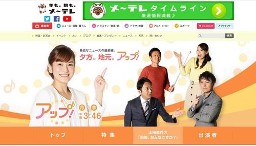 名古屋テレビ_アップ_トップ画像