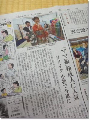 2020年1月12日(日)読売新聞 ママ振り