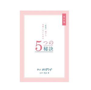 三重県で【成人式の振袖】をお探しの方に無料プレゼント!!