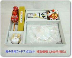 男の子用 お宮参りフード7点セット 9,800円