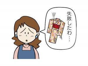 振袖選び失敗イメージ_550