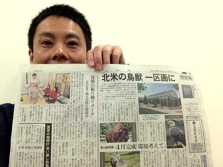 中日新聞 市民版掲載記事