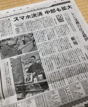 読売新聞 キャッシュレス スマホ決済記事
