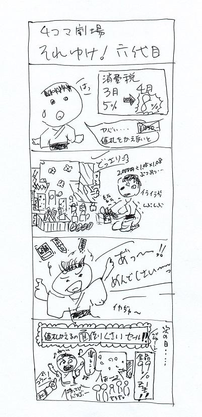 6代目による4コマ漫画