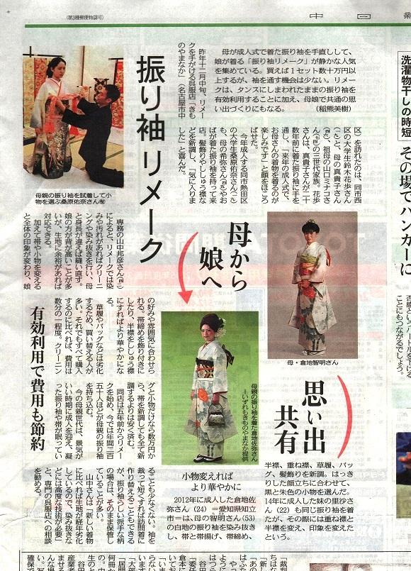 28年01月中日新聞2_580