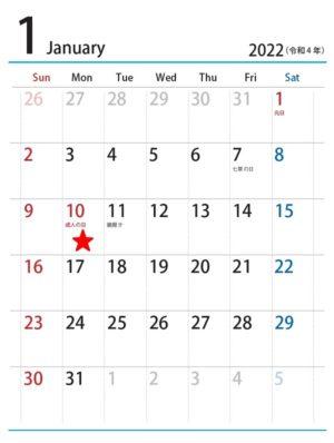 カレンダー_2022年【令和4年】1月成人の日いつ?
