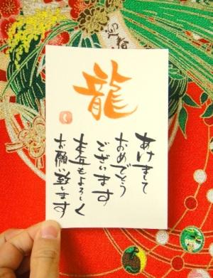 2012【新年のご挨拶】