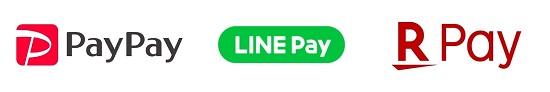 PayPay_LINEペイ_楽天ペイ_ロゴ画像