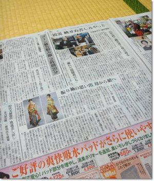 朝日新聞に「きものやまなか」のママ振りサービスが掲載!