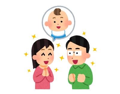 夫婦と赤ちゃん誕生