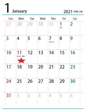 2021年【令和3年】1月成人の日カレンダー