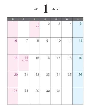 2019(平成31年)1月成人の日カレンダー