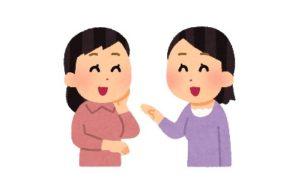 女性2人が話し合うイラスト