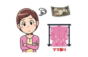 【ママ振りの費用】っていくら位かかるの?