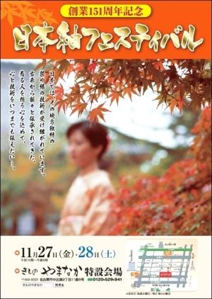 【日本紬フェスティバル】開催します!