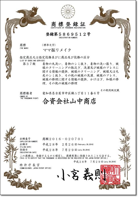 ママ振リメイク 商標登録1