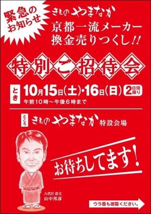 【特別ご招待会】開催します!!