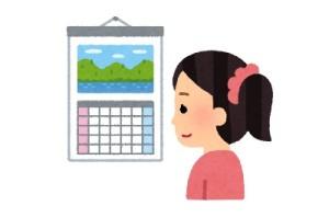 カレンダーと女性イラスト
