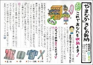 やまなか着物新聞9月号(第52号)