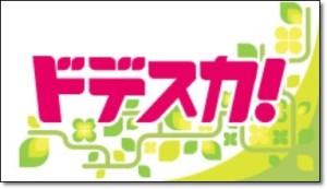 名古屋テレビ【ドデスカ!】に出演しました。