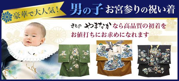 豪華で大人気!男の子のお宮参りの祝い着。