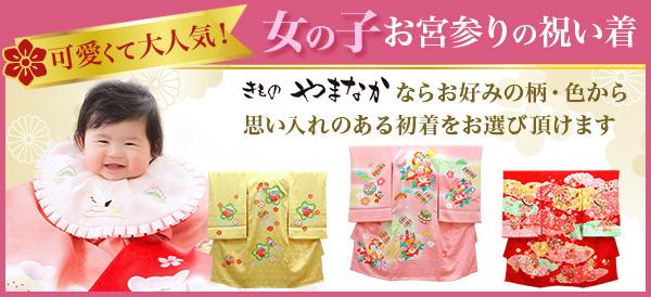 可愛くてで大人気!女の子のお宮参りの祝い着。