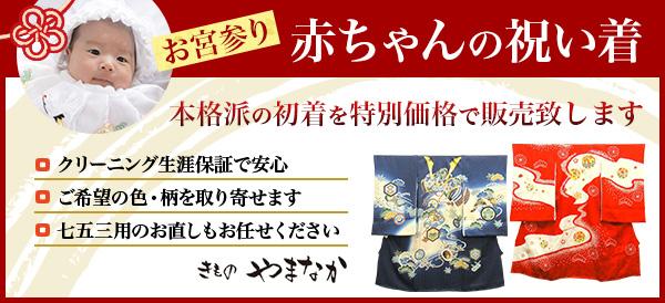お宮参り赤ちゃんの祝い着。本格派の初着を特別価格で販売致します。