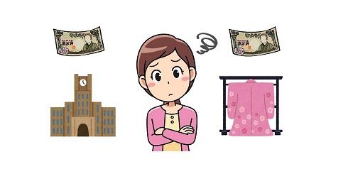 振袖費用と大学の進学費用で困った主婦のイラスト