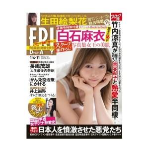 フライデー2019年1月4日号表紙