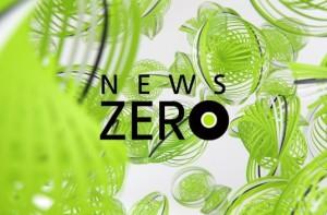 【ニュースZERO 櫻井翔イチメン!】で「きものやまなか」が放送されました