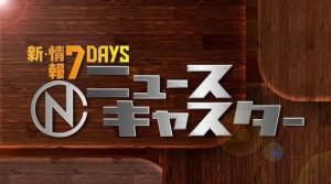 【情報7daysニュースキャスター・あさチャン・NEWS23】に出演!