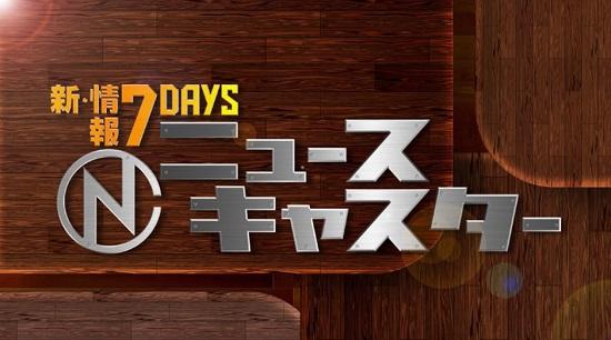 TBS_情報7DAYSニュースキャスターロゴ