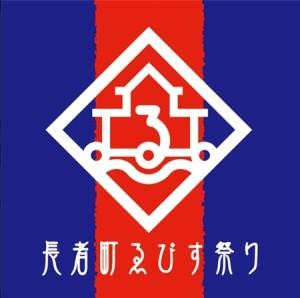 平成26年【第14回 長者町えびす祭り】開催!!