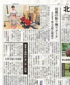 【母親の振り袖リメーク御相談会】が中日新聞 市民版に掲載されました!