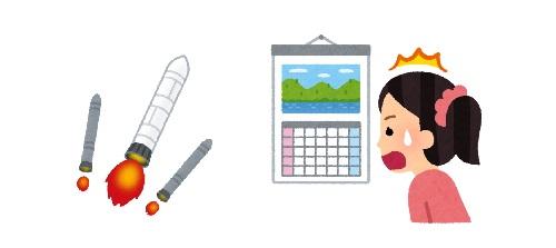 カレンダーを見て焦る女性とロケット