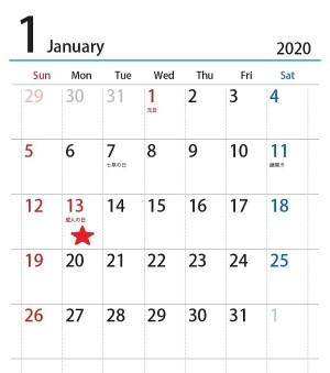 2020年1月カレンダー_成人の日