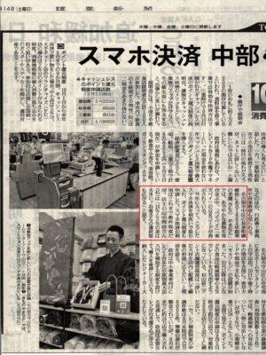 読売新聞 キャッシュレス 消費者関連記事