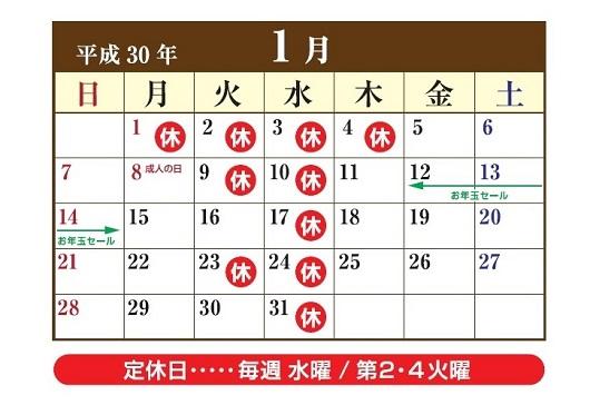 1712_年末年始カレンダー02_530